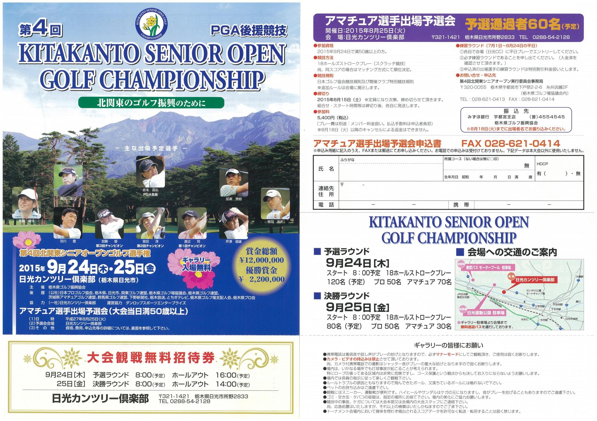 第4回北関東シニアオープン チラシ