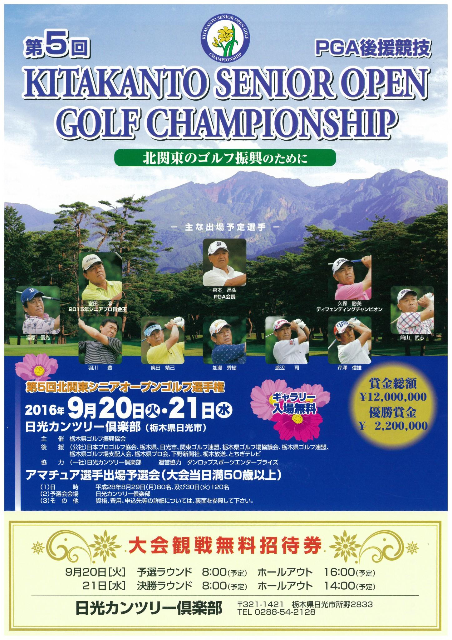 シニア オープン 予選 日本