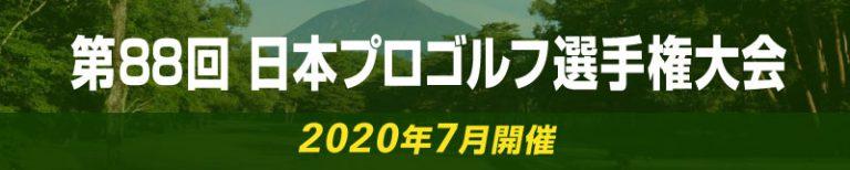 第88回日本プロゴルフ選手権大会バナー