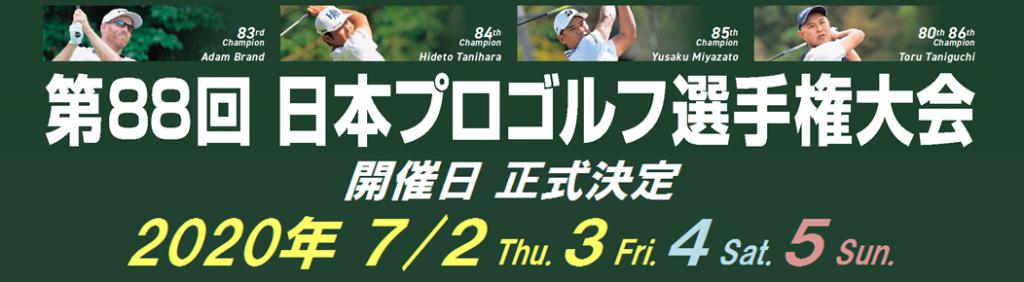 日本プロゴルフ選手権日程ありバナー