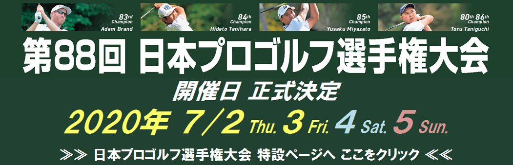 日本プロバナー(2019.07.31修正)