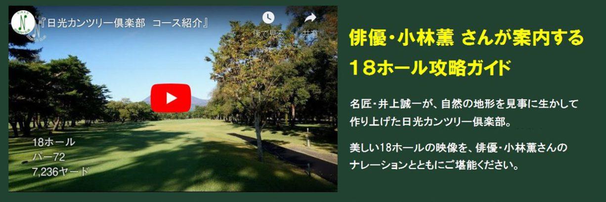 コース紹介動画HPバナー8
